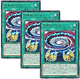【 3枚セット 】遊戯王 日本語版 DP23-JP004 黒魔術の秘儀 (レア)