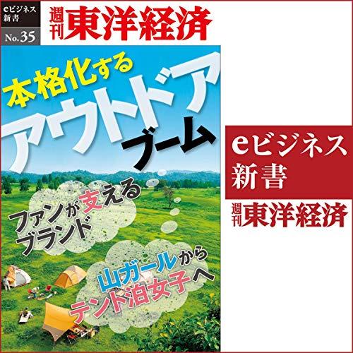 『本格化するアウトドアブーム (週刊東洋経済eビジネス新書No.35)』のカバーアート