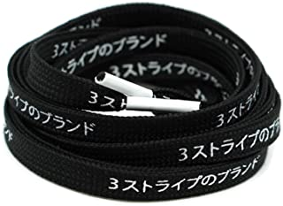Japanese Katakana 3 Stripes Laces - Shoelaces for NMD/Ultraboost- Multiple Colors to Choose From! (Black Laces - White Tip)