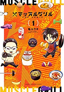 マッスルグリル THE COMIC(1) (週刊少年マガジンコミックス)