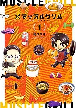 [亀ユウキ, マッスルグリル]のマッスルグリル THE COMIC(1) (週刊少年マガジンコミックス)
