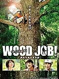 映画「WOOD JOB!(ウッジョブ)~神去なあなあ日常~」【TBSオンデマンド】