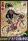 並木橋通りアオバ自転車店 20巻 (ヤングキングコミックス)