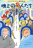 フライトアテンダント爆笑告白記 機上の奇人たち (文春文庫)