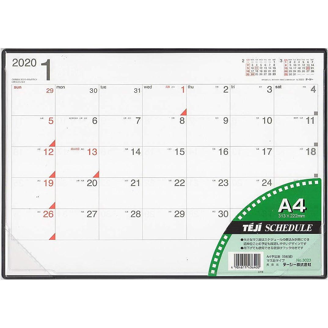 バイパス夜明けにラブテージー 2020年版 ビニール予定表 A4 マス目 Q3023