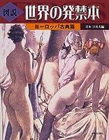 図説 世界の発禁本―ヨーロッパ古典篇 (ふくろうの本)