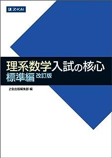 理系数学 入試の核心 標準編 改訂版 (数学入試の核心)
