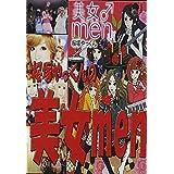 桜塚やっくんの美女men [DVD]