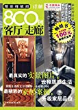 精彩样板间详解800例:客厅 走廊 Interpretation of Fantastic Mock-ups - 800 Examples: Living Room & Corridor (English Edition)