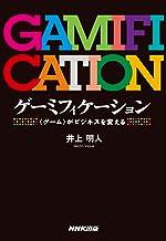 表紙: ゲーミフィケーション ―<ゲーム>がビジネスを変える   井上 明人