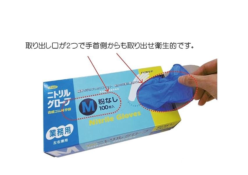 免疫する増幅エジプトフジニトリルグローブ 粉無 ブルー (M) 100枚入