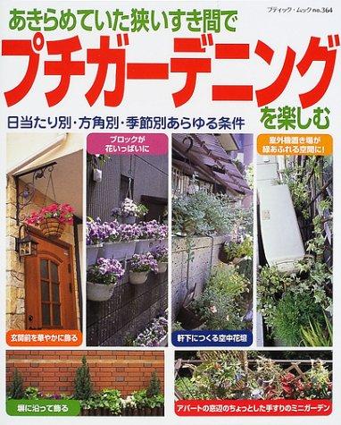 あきらめていた狭いすき間でプチガーデニングを楽しむ―窓辺・玄関前・ベランダを植物で飾るアイデアを条件別に紹介 (ブティック・ムック (No.364))