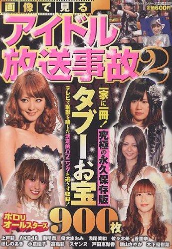 画像で見るアイドル放送事故 2 (コアムックシリーズ 469)の詳細を見る