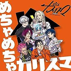 七人のカリスマ「めちゃめちゃカリスマ」のCDジャケット