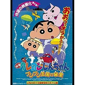 """映画クレヨンしんちゃん ブリブリ王国の秘宝"""""""