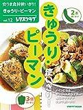 安うま食材使いきり!vol.12 きゅうり・ピーマン