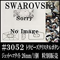 〈UVクラフトレジン〉 SWAROVSKI #3052 トラピーズクリスタルボタン ジェットヘマタイト 26mm/1個 Buttona 粒別