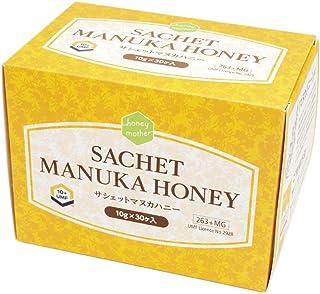ハニーマザー マヌカハニー 携帯用 サシェットパック UMF10+ 10g×30個 (MGO 263~513相当) ニュージーランド産 マヌカ蜂蜜
