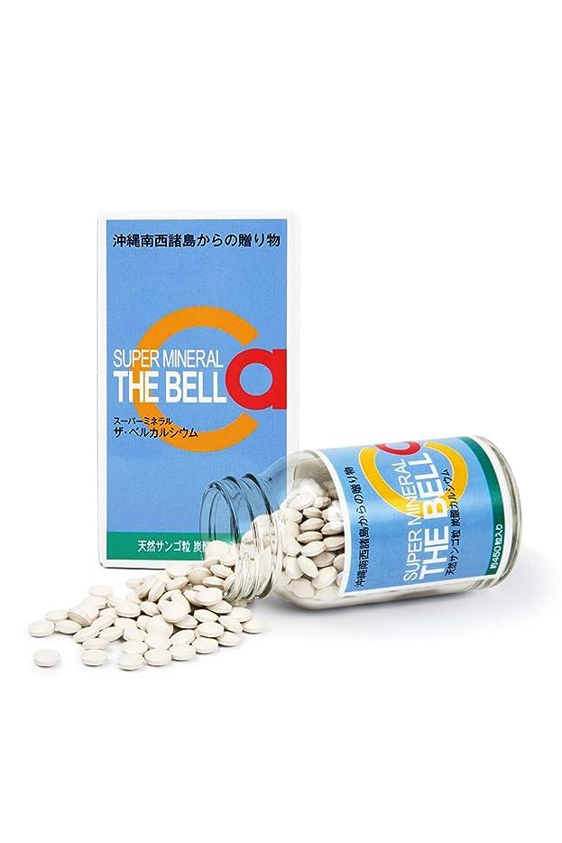 備品荒らすスーパーミネラル ベル カルシウム 天然 サンゴ + ビタミンD 必須ミネラル 16種 含有 サプリ 徳用 450粒 30日分
