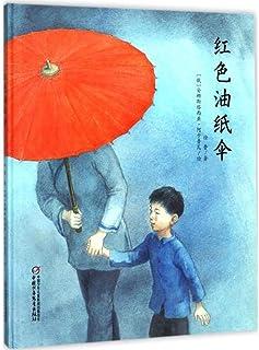 红色油纸伞幼儿图书 绘本 早教书 儿童书籍 9787514841770