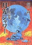 月光シャワー―SF作品集 (Legend archives―Comics)