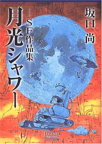 月光シャワー―SF作品集 (Legend archives―Comics)の詳細を見る