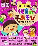 0~5歳児 保育の手あそび: 季節・行事・生活・あやし歌 (保カリBOOKS 55)