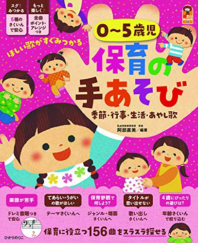 0~5歳児 保育の手あそび: 季節・行事・生活・あやし歌 (保カリBOOKS 55)の詳細を見る
