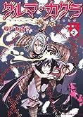 ダルマ・カグラ 2巻 (ガムコミックスプラス)