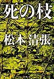 死の枝 (新潮文庫) - 清張, 松本