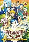 TVアニメ「本好きの下剋上 司書になるためには手段を選んでいられません」DVD Vol.4[VTBF-210][DVD]