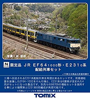 TOMIX Nゲージ 限定 EF64-1000形・E231-0系配給列車セット 5両 97930 鉄道模型 電気機関車