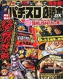 パチスロ必勝本 DX (デラックス) 2011年 12月号 [雑誌]