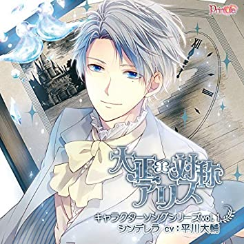 TAISHO x ALICE Character Song Series vol.1 Cinderella