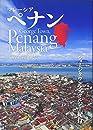 マレーシアペナン エキゾチックな港町めぐり