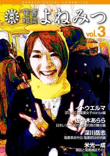 電書雑誌よねみつ Vol.3