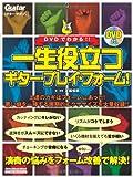 ギター・マガジン DVDでわかる!!一生役立つギター・プレイ・フォーム!(DVD付き) (...