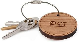 Uh Tamil Script Keychain, Wood Twist Cable Keychain - Large