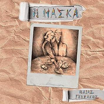 Η Μασκα