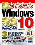 今すぐ使えるかんたん Windows 10 完全ガイドブック 困った解決&便利技