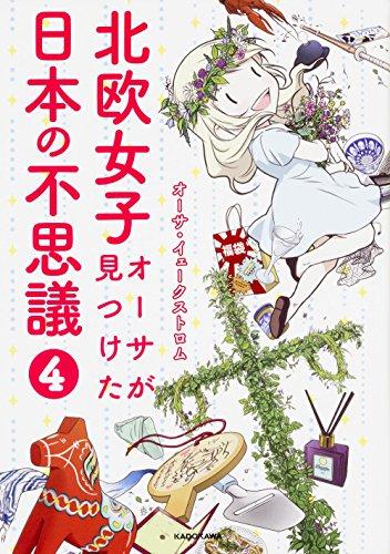 北欧女子オーサが見つけた日本の不思議4 (メディアファクトリーのコミックエッセイ)の詳細を見る