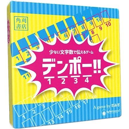 角刈書店 ボードゲーム デンポー!!