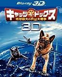 キャッツ&ドッグス 地球最大の肉球大戦争 3D&2D ブルーレイセット[Blu-ray/ブルーレイ]