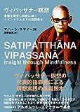 ヴィパッサナー瞑想 (サンガ文庫)