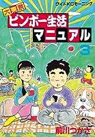 大東京ビンボー生活マニュアル(3) (モーニングコミックス)