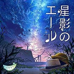 "GReeeeN「ハロー グッバイ by ""STAY HOME""」のジャケット画像"