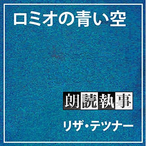 朗読執事~ロミオの青い空~世界名作劇場~(1) audiobook cover art