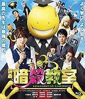映画 暗殺教室 Blu-ray スタンダード・エディション