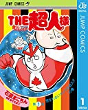 『キン肉マン』スペシャルスピンオフ THE超人様 1 (ジャンプコミックスDIGITAL)