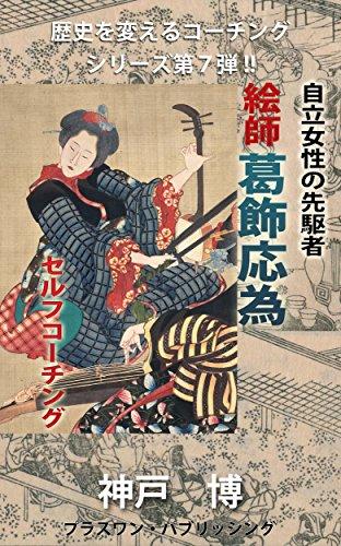 自立女性の先駆者 絵師葛飾応為~セルフコーチング~ 歴史を変えるコーチングシリーズ